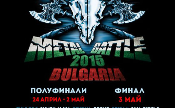 Стартират финалите на Wacken Open Air Metal Battle