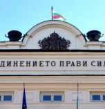 На първо четене: Депутатите единодушни за премахването на вечните длъжници