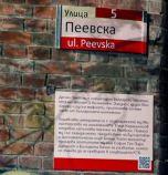 Улица Славянска осъмна като ул. Пеевска, поискаха оставка на сламения човек Караниколов