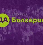 'Да България' покани партии на преговори за коалиция