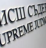 ВСС избира шеф на съда, който гледа делата срещу властта