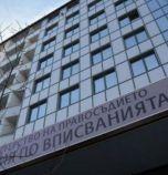 Назначават още 75 служители в Агенцията по вписванията