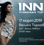 Румънската сензация INNA с първи самостоятелен концерт в България