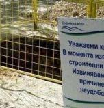 Без вода в части от центъра, Бенковски и Драгалевци