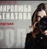 Бенатова в един пост обяви, че напуска Нова и честити рожден ден на Борисов