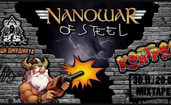 'Nanowar of Steel' отново с концерт у нас след повече от десет години