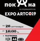 Над 100 творци с повече от 1 000 произведения събира най-голямото изложение за изкуство в България Експо Артко19