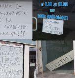Скандал около университетски имот в Свищов