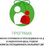 Във Варна стартира програма за проследяване на недоносените деца
