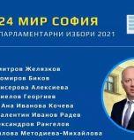 ГЕРБ обяви листата си за 24 МИР в София, водач е Росен Желязков
